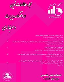 تصویر جلد دوره 1 شماره 1